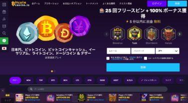 ビットコインカジノ(BitcoinCasino.io)とは?評判や初回ボーナスについて紹介