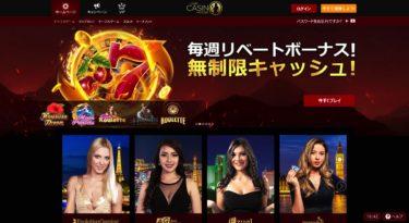 ライブカジノハウス(The Live Casino House)とは?評判や初回ボーナスについて紹介